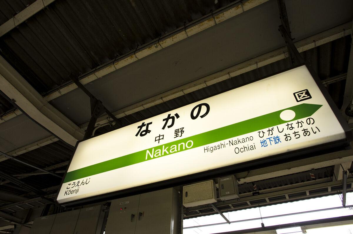japan-nakano-base