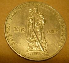1965 1 RUBLE ROUBLE  USSR CCCP SOVIET UNION RUSSIA COIN