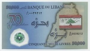 Lebanon 50 Livres 2013 Pick 96 UNC Uncirculated Banknote