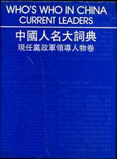 Who's Who in China. Current Leaders. Zhongguo ren ming da ci dian. 1989. 1st ed.