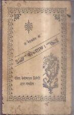 INDIA RARE & OLD - BOOK ON SEX IN HINDI - VAIDHAKGRANTH KOKSHASTR - SAMVAT 1964