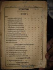 INDIA RARE VERY OLD  HINDU RELIGIOUS  - BHAJANRATANMALA - IN HINDI PAGES 300