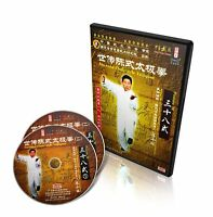 Chen Style Tai Chi Collection Series- Taijiquan Posture 38 - Chen Xiaowang 2DVDs