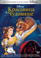 *NEW* Beauty and the Beast (1991) (DVD) Eng,Russian,Greek,Hebrew,Bulgarian
