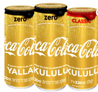 coca cola eurovision gold 2019 can limited special edition tel aviv israel gift