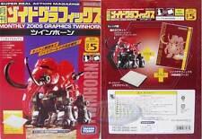 索斯 洛依德  ゾイド Tomy Monthly Zoids graphics Vol.5 Twinhorn-Mammoth type EMZ-028 Kit
