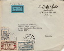 Lettre Aman Syrie Surcharge + Poste Aérienne to France Cover Syria