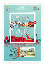 Israel 2016 CTO Jerusalem 2016 Stamp Exhibition 1v Souvenir Leaf Stamps