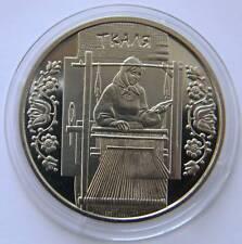 WEAVER, Tkalya Ukraine New 2010 Coin  5 Hryvnia, Folk Craft Linen Art