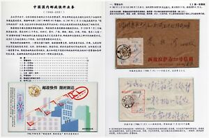 A Study of China's domestic postal express letter,1988-2001 Philatelic Tiem