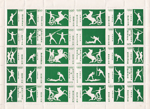 Germany 1972 Munich Olympic Games small sheet in green