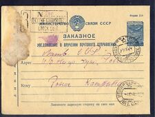 USSR, 1949, Registered (!!!) special receipt card from Nica to region Omsk