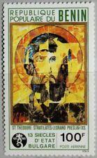 BENIN 1981 275 C296 1300th Ann Bulgaria Hl. Theodorus Stratilates Ikone MNH