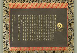 HEART SUTRA 摩訶般若波羅蜜多心経 Hannya Shingyo KOYA-SAN Gold Paint Hanging scroll I939