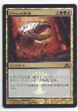 *MRM* JAPANESE FOIL Avènement de la guivre - advent of the wurm MTG Dragons maze