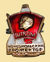 Authentic Russian USSR Soviet Union LENIN VLKSM Komsomol Leader Pin Badge