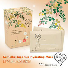 MY Scheming Beauty Camellia Japonica Hydrating Mask 5 Pcs 日本山茶花保濕面膜