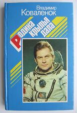 L'histoire documentaire - cosmonaute Kovalenok - livre rare URSS CCCP