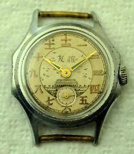 wrist watch Vostok Druzhba Soviet-Chinese Friendship, Q2-58, 17 jewels,USSR made