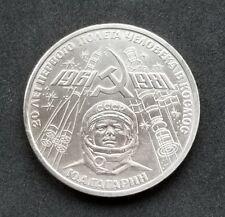 RUSSIA 1 RUBLES 1981 GAGARIN RARE UNC COIN CUNI NR
