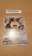 Japanese - Promo - Meowth - 017/022 - Pokemon Card - Movie