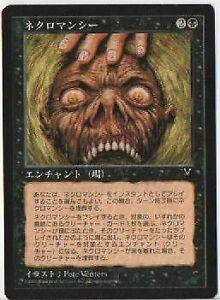 MTG Japanese(Necromancy)Uncommon-Black/Visions Edition/VIS/EX/Magic