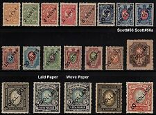 Russia in China 1917 Sc 50 - 70 Complete Set - Mint