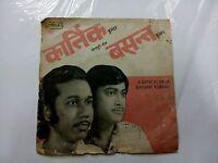 KARTIK KUMAR BASANT KUMAR  BHOJPURI  rare EP RECORD 45 vinyl INDIA 1979 VG+