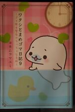 JAPAN Mamegoma Book: Watashi to Mamegoma Nikki (9) Yonemuramayumi