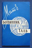 1960 Match Botvinnik - Tal Ragozin Russian USSR Soviet Vintage Chess Book Sport