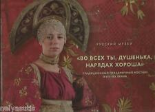 Traditional festive costume XVIII-XX centuries. 2015 Russian   book