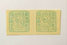 #Formosa (Taiwan) Stamp/1895 (Tiger, Black Flag), 30 Cash Pair, Die IV, GENUINE!