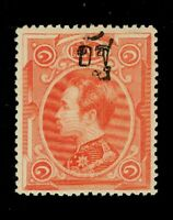1889 Siam Provisional Issue Surcharge 1 Att on 1 Sio Type 2 Mint