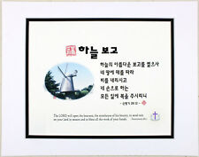 "Korean Art Bible Words, double-matted #016 ""The LORD will open the heavens"""