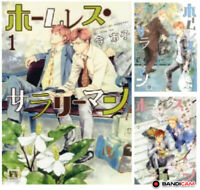 BL Yaoi Boys Love Comic Manga Homeless office worker Vol.1-3 Set Ima ichiko