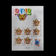 China Stamp 2012-1 Ren Chen Year (Year of Dragon) 龙年 Mini Sheet MNH