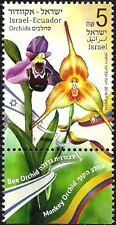 ISRAEL 2014 - JOINT ISSUE WITH ECUADOR - ORCHIDS - A STAMP WITH A TAB - MNH