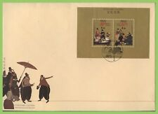 Macao / China 1991 Cultural Exchange. Nambam Paintings attr. M/S First Day Cover