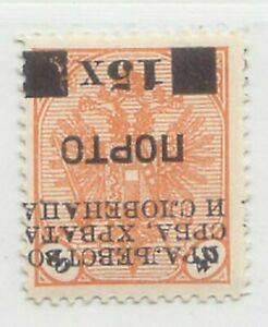 YUGOSLAVIA  1918 ISSUE  15 H. INVERTED OVERPRINT SCOTT 1LJ17 = MICHEL P.17