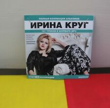 MP3 Musik russisch Ирина Круг
