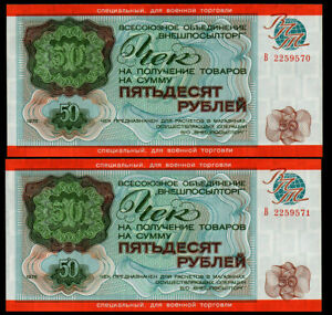 2 pcs notes RUSSIA cheques VNESHPOSILTORG MILITARY TRADE - 50 rubles 1976 UNC