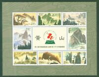 VR China 1997 - UNESCO Welterbe - Mount Huangshan - PRC 1997-18 - Nr. 2845-52 KB