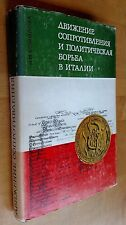 Italian resistance WWII political movements 1943 - 1947 In Russian 1972
