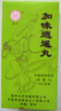 8 boxes, Jia Wei Xiao Yao Wan /Happy Pill Plus, for stress and depression relief