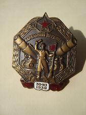 "Russian Soviet Badge The ""Karelian Isthmus"""