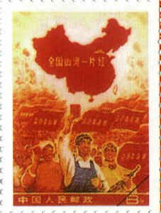 PRC The whole country is red Cultural Revolution  &Memorial& Sample Stamps
