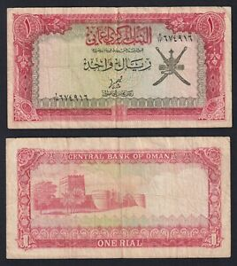 Oman 1 rial 1977 BB/VF  A-04