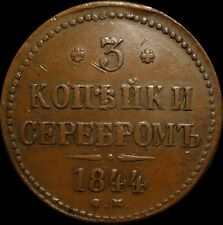 3 Kopecks 1844 SM suzun Russia Imperial copper coin during  Nickolas I scarce