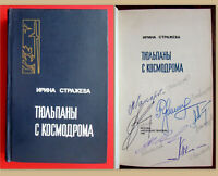 RARE! Russian book about Space with autographs of 6 Soviet Cosmonauts 100% orig.