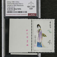 China 1981 4 Fen Twelve Beauties From a Dream in Red Mansions T.69 (12-2) ASG 75